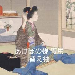 """Thumbnail of """"【あけぼの様 専用】替え袖2種 8/12ご使用"""""""