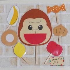 "Thumbnail of ""食いしん坊のゴリラ ペープサート 壁面保育実習 出し物 誕生日会"""