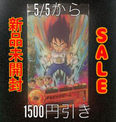 "Thumbnail of ""1000円値下げ中 ドラゴンボールヒーローズ ベジータ:幼年期 HG7-12"""