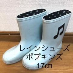 "Thumbnail of ""レインシューズ 長靴 ポプキンズ 女の子 17㎝"""