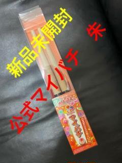"Thumbnail of ""太鼓の達人 公式マイバチ 朱"""