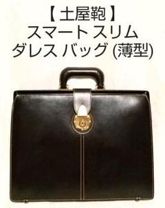 """Thumbnail of """"土屋鞄 スリム ダレス バッグ 濃茶 ブライドルレザー スマート"""""""
