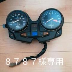 "Thumbnail of ""CB750F CB900F CB1100F メーター"""