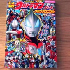 """Thumbnail of """"シール101 だいしゅうごう! ウルトラマン&ウルトラマンジード ひみつクロニ…"""""""