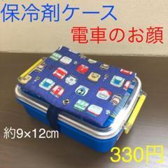 "Thumbnail of ""保冷剤ケース965番 約9×12㎝⭐️乗り物柄 電車のお顔"""