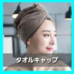 """Thumbnail of """"速乾! タオルターバン マイクロファイバー 吸水性抜群 お風呂上り ヘアケア"""""""