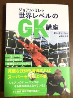"Thumbnail of ""ジョアン・ミレッ 世界レベルのGK講座"""