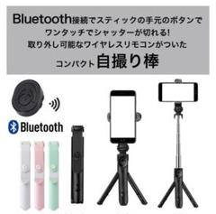 "Thumbnail of ""数量限定 自撮り棒 スマホ用  セルカ棒  三脚  リモコン Bluetooth"""