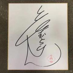 "Thumbnail of ""志村けん 直筆サイン入り 色紙"""