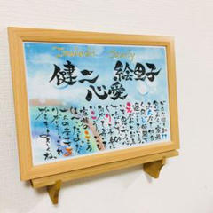 "Thumbnail of ""レインボー名前ポエム"""