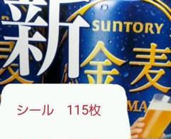 "Thumbnail of ""金麦シール 115枚 サントリー"""