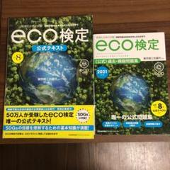 "Thumbnail of ""改訂8版 環境社会検定試験eco検定公式テキスト&公式過去模擬問題集"""