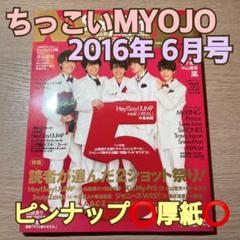 "Thumbnail of ""ちっこいMYOJO 2016年6月号 SexyZone 5周年"""