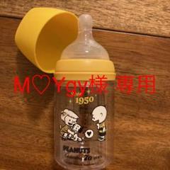 "Thumbnail of ""リッチェル 哺乳瓶 160ml スヌーピー"""