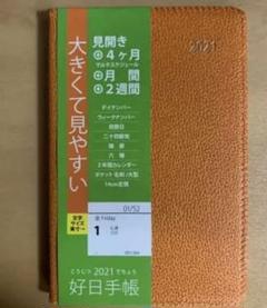 """Thumbnail of """"好日手帳 2021"""""""