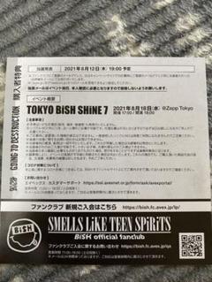 """Thumbnail of """"TOKYO BiSH SHiNE 7 購入者特典 シリアルナンバー"""""""