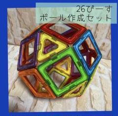 "Thumbnail of ""磁石ブロック 立体パズル 知育 玩具 マグフォーマー おもちゃ"""