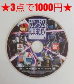 """Thumbnail of """"【PS3】ガンダム無双"""""""