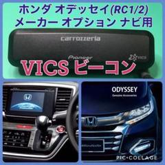 "Thumbnail of ""VICSビーコン (オデッセイ RC1/2 メーカーオプションナビ用)P501"""
