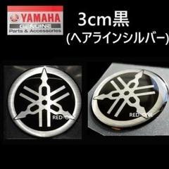 """Thumbnail of """"ヤマハ純正エンブレム[3cm黒ヘアライン]2枚 WR250.XMAX"""""""