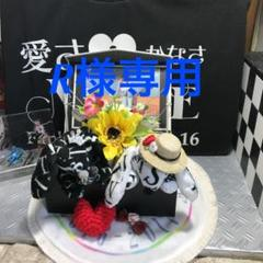 "Thumbnail of ""R様専用  白黒ダル君⑤"""