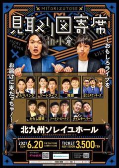 "Thumbnail of ""見取り図寄席 北九州 小倉"""