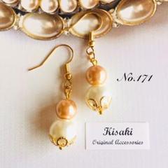 """Thumbnail of """"No.171*ガラスパールピアス"""""""