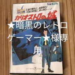 "Thumbnail of ""MSX2 ルパン三世 カリオストロの城"""