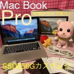 "Thumbnail of ""Mac Book Pro 良品②♡MD101J/Aカスタム"""