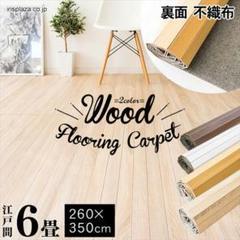 "Thumbnail of ""ウッドフローリングカーペット 6畳 江戸間 WDFC-6-EDO"""