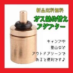 """Thumbnail of """"ガス詰め替えCB缶 から OD缶  アダプター コスト削減 節約 アウトドア"""""""