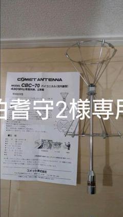 """Thumbnail of """"コメット 430MHzバイコニカルアンテナ"""""""