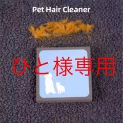 """Thumbnail of """"【お買い得】ペットの抜け毛 掃除 クリーナー"""""""