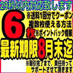"Thumbnail of ""QVC クーポン 割引券 チケット最新8月 1000円 割引 セール TSV"""
