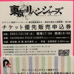 "Thumbnail of ""東京リベンジャーズ イベント申込券 夜之部"""
