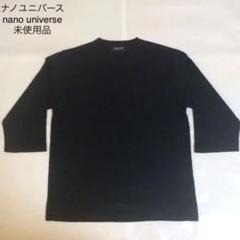 "Thumbnail of ""【未使用品】ナノユニバース nano universe 七分袖シャツ S"""