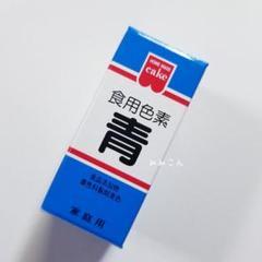 "Thumbnail of ""【粉末タイプ】 食用色素 青色 1本 ☆ 青 ブルー 食紅 着色料 着色 粉"""