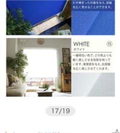 "Thumbnail of ""ホワイト ロールカーテン"""