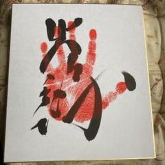 "Thumbnail of ""大相撲令和3年、十両、炎鵬関、手形、サイン色紙"""