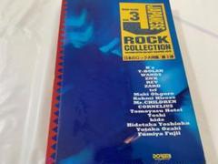 """Thumbnail of """"♬ '94バンドスコア『日本のROCK大特集-第3弾』B'z TーBOLAN 他"""""""