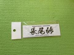 """Thumbnail of """"峠ステッカー 神奈川エリア 長尾峠"""""""