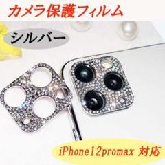 """Thumbnail of """"◇ iPhone12promax カメラ保護フィルム シルバー キラキラ"""""""