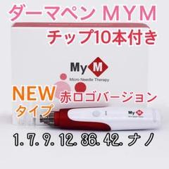 "Thumbnail of ""ダーマペン公式 ダーマペン新mymチップ10本"""