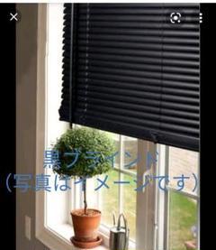 "Thumbnail of ""☆ 未使用 ブラインド ブラック レトロ 88 x183cm 羽根巾25mm"""