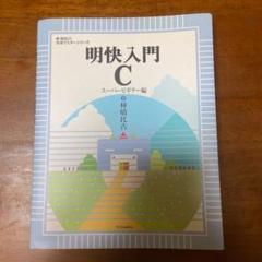 """Thumbnail of """"明快入門C スーパービギナー編"""""""