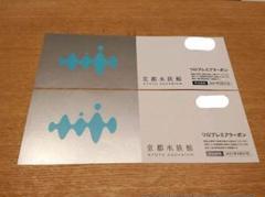"Thumbnail of ""京都水族館 チケット 2枚セット"""