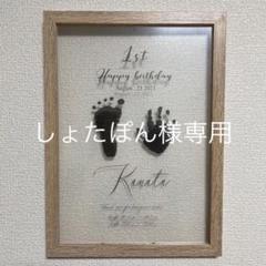 """Thumbnail of """"クリアフレーム 1歳バースデー 手形 足形 クリアポスター フォトフレーム"""""""