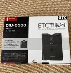 "Thumbnail of ""新品未使用 ETC車載器 DENSO デンソー DIU-5300 説明書等あり"""
