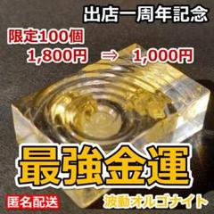 "Thumbnail of ""最強金運波動オルゴナイト57/100 メルカリ出店一周年記念"""