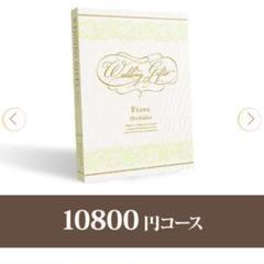 "Thumbnail of ""【カタログギフト】オルキデーア 10800円コース"""